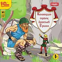 Коллекция сказок братьев ГриммКоллекция сказок братьев Гримм &amp;ndash; сборник сказок, близких и понятных детям во всем мире.<br>