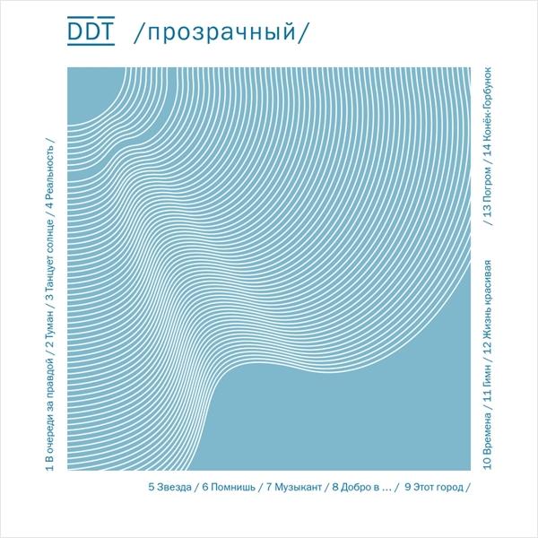 ДДТ: Прозрачный (CD)16 мая 2014 года, в день рождения Юрия Шевчука вышел новый альбом группы ДДТ. ДДТ. Прозрачный стал 21 номерным альбомом группы за 34 года существования.<br>