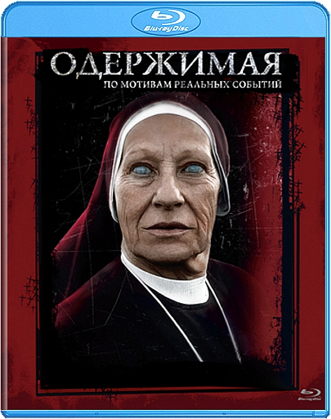Одержимая (Blu-ray) The Devil Inside