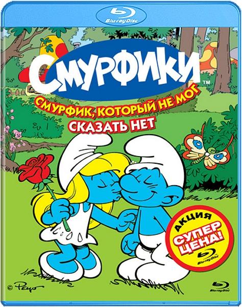 Смурфики. Смурфик, который не мог сказать нет. Серии 28–51  (Blu-ray) Smurfs