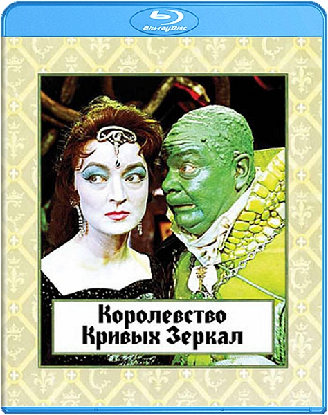 Королевство кривых зеркал (Blu-ray) от 1С Интерес