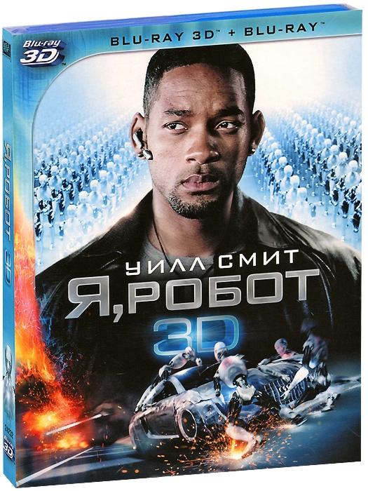 Я, робот (Blu-ray 3D + 2D) I, RobotДействие фильма Я, робот происходит в будущем (2035 г.), где роботы являются обычными помощниками человека. Главный герой &amp;ndash; полицейский, &amp;laquo;не переваривающий&amp;raquo; роботов, расследует дело об убийстве, в которое оказывается вовлечен робот<br>