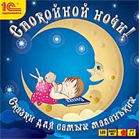 Спокойной ночи! Сказки для самых маленькихСпокойной ночи! Сказки для самых маленьких &amp;ndash; самые первые, самые добрые и самые любимые сказки, представленные на этом диске, &amp;ndash; убаюкают вашего малыша и подарят красочные сны.<br>