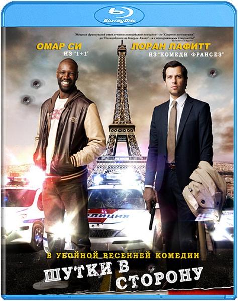 Шутки в сторону (Blu-ray) De lautre c&amp;#244;t&amp;#233; du p&amp;#233;riphГлавные герои фильма Шутки в сторону, Усман, дерзкий коп из парижского пригорода, и Франсуа, амбициоз столичный полицейский, объединяют усилия в расследовании убийства жены большого чиновника.<br>