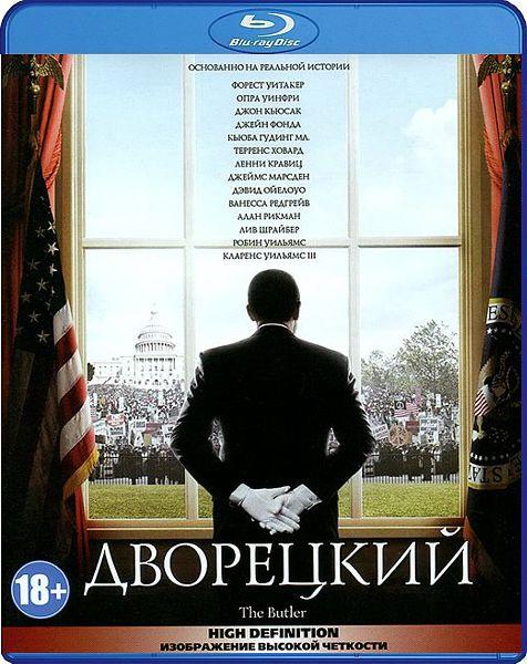 Дворецкий (Blu-ray) от 1С Интерес