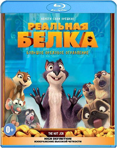 Реальная белка (Blu-ray) The Nut JobПытаясь выжить в городе, главные герои мультфильма Реальная белка, неразлучные друзья &amp;ndash; белка Злюк и крысёнок Бадди натыкаются на магазин, до краёв набитый их любимым лакомством – орехами.<br>