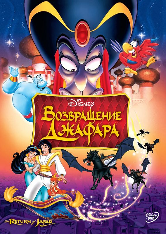 Аладдин. Возвращение Джафара (региональноеиздание) Aladdin. Return of JafarDisney представляет долгожданное продолжение волшебной сказки об Аладдине в новом мультфильме Аладдин. Возвращение Джафара. Вторая часть захватывающей истории о храбром уличном воришке начинается прямо там, где закончился первый фильм<br>