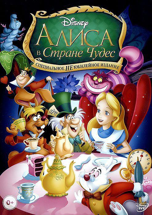 Алиса в Cтране Чудес (региональное издание) Alice in WonderlandМультфильм Алиса в Cтране Чудес &amp;ndash; признанный шедевр мировой мультипликации от студии Disney, созданный по мотивам одноименной книги Льюиса Кэрролла<br>