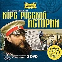Ключевский Василий Курс русской истории (2 DVD) блокада 2 dvd