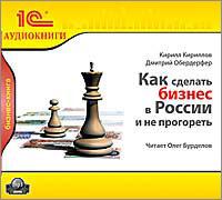 Как сделать бизнес в в России и не прогоретьКак сделать бизнес в России и не прогореть &amp;ndash; закрытая ранее информация становится доступной для Вас.<br>