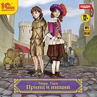 Принц и нищийПринц и нищий &amp;ndash; одна из любимейших книг для нескольких поколений читателей.<br>