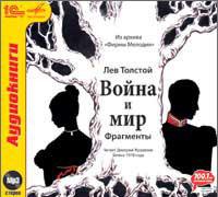 Толстой Л.Н. Война и мир. Фрагменты