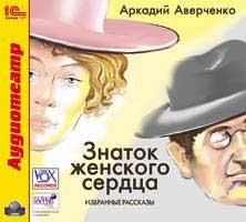 Аверченко А.Т. Знаток женского сердца. Избранные рассказы беллоу с избранные рассказы