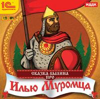 Сказка-былина про Илью Муромца сказание об алпамыше и богатырская сказка