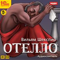 ОтеллоОтелло &amp;ndash; история про Отелло, правителя Кипра, который поверил наговору завистника и в припадке ярости задушил свою невинную жену Дездемону.<br>
