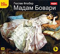 Мадам БовариАудиоспектакль Мадам Бовари по самой  известной книге выдающегося французского писателя Гюстава Флобера.<br>