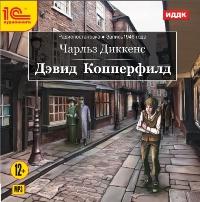 Дэвид КопперфилдВ романе Дэвид Копперфилд слушателям предлагается аудиоверсия популярнейшего произведения классика английской и мировой литературы Чарльза Диккенса.<br>