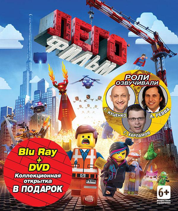 Лего. Фильм (Blu-ray + DVD) от 1С Интерес