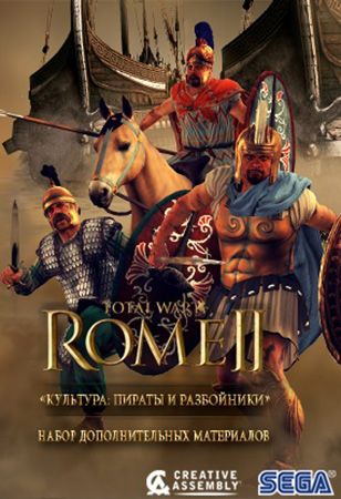Total War: Rome II. Набор дополнительных материалов. Культура: Пираты и разбойники [PC, Цифровая версия] (Цифровая версия) sega