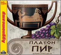 ПирДиалог Пир &amp;ndash; один из лучших диалогов Платона, &amp;ndash; o любви.<br>