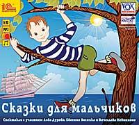 Сказки для мальчиковСказки для мальчиков &amp;ndash; сборник произведений специально подобранных для мальчиков.<br>