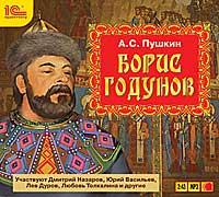 Пушкин А.С. Борис Годунов пушкин борис годунов
