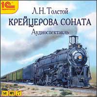 Толстой Л.Н. Крейцерова соната лев толстой крейцерова соната