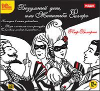 Безумный день, или Женитьба ФигароБезумный день, или Женитьба Фигаро &amp;ndash; прославленная пьеса выдающегося французского драматурга Пьера-Огюстена Бомарше.<br>
