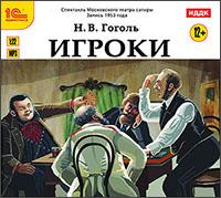 Гоголь Н.В. Игроки