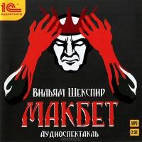 Шекспир Уильям Макбет макбет