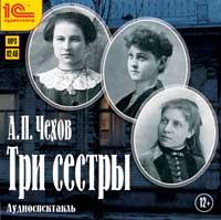 Чехов А.П. Три сестры три сестры с