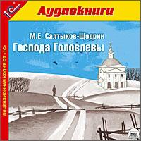 Салтыков-Щедрин Михаил Господа Головлевы