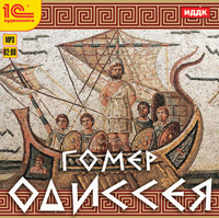 ОдиссеяОдиссея &amp;ndash; композиция, созданная по мотивам древнегреческой эпической поэмы о многолетних странствиях царя Итаки Одиссея.<br>