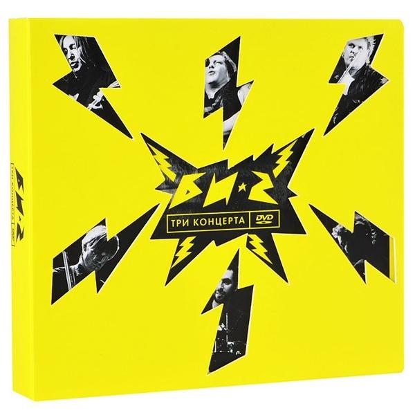 БИ-2. Три концерта (3 DVD)