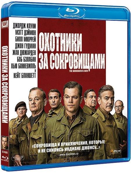 Охотники за сокровищами (Blu-ray)