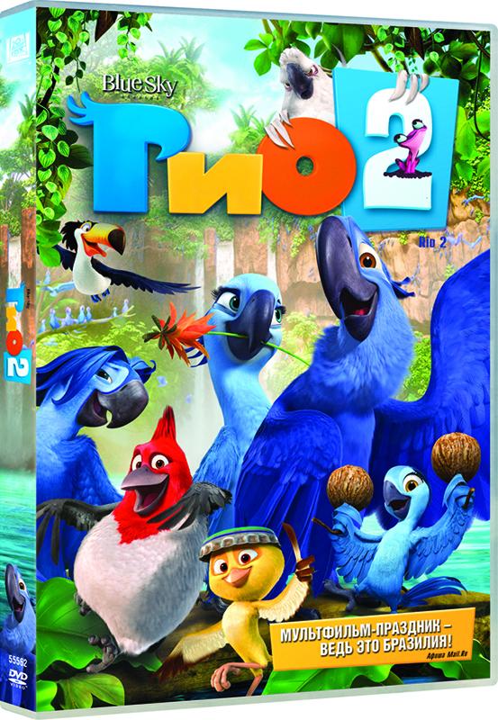 Рио 2 Rio 2В мультфильме Рио 2 любимые герои Голубчик, Жемчужинка и их трое детей, на этот раз отправятся в дебри реки Амазонки. Там, пытаясь вписаться в новое окружение, Голубчик начинает беспокоиться, что может потерять Жемчужинку и детей, идущих на зов дикой природы.<br>