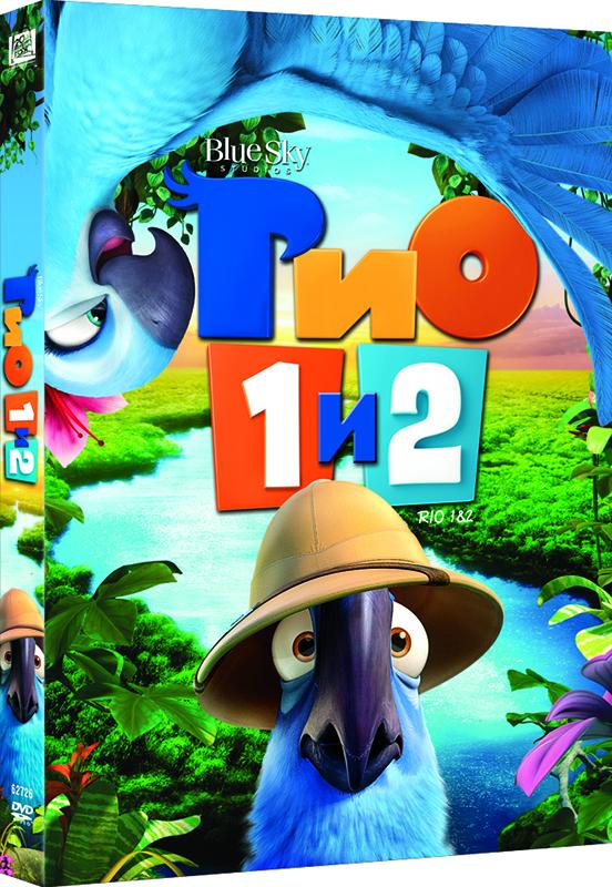 Рио / Рио 2 (DVD) Rio / Rio 2В сборник мультфильмов Рио / Рио 2 вошли первая и вторая часть мультфильма Рио, красочной и музыкальной истории, от режиссера Карлоса Салдана, рассказывающая о приключениях домашнего попугая в Рио-де-Жанейро и дебрях реки Амазонки.<br>