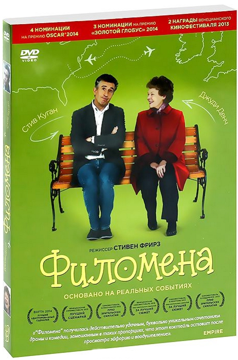 Филомена Philomena