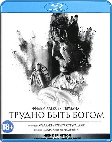 Трудно быть Богом (Blu-ray) проигрыватель blu ray lg bp450 черный