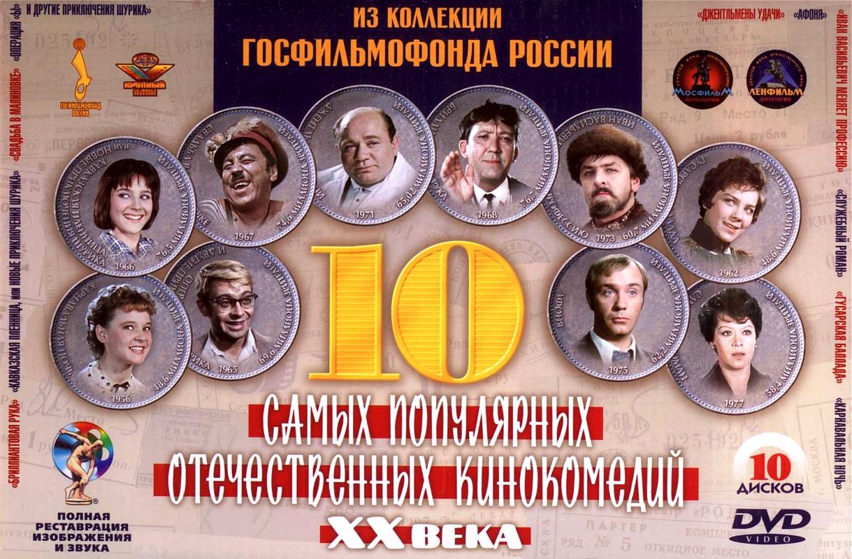 10 самых популярных отечественных кинокомедий XX века (10 DVD) (полная реставрация звука и изображения)Представляем вашему вниманию сборник фильмов 10 самых популярных отечественных кинокомедий XX века, в который вошли фильмы именитых советских режиссеров.<br>
