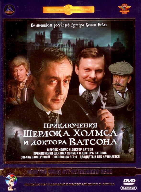 Приключения Шерлока Холмса и доктора Ватсона (6DVD) (полная реставрация звука и изображения)Классическая экранизация цикла рассказов о гениальном сыщике Шерлоке Холмсе и его друге докторе Ватсоне, которые предотвращают коварные замыслы и разоблачают жестоких преступников в сборнике фильмов Приключения Шерлока Холмса и доктора Ватсона.<br>