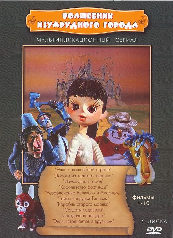 Волшебник Изумрудного города. Сборник мультфильмов (2 DVD)