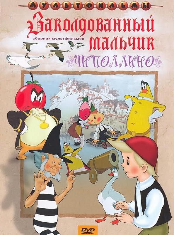 Чиполлино / Заколдованный мальчикНа диске представлены два мультипликационных фильма, созданных по мотивам сказок известных писателей &amp;ndash; Чиполлино и Заколдованный мальчик.<br>