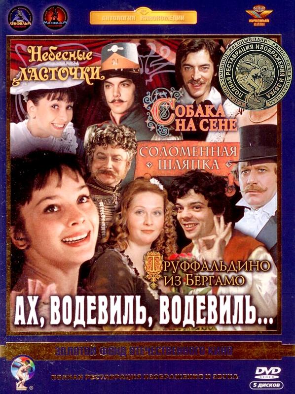 Ах, водевиль, водевиль... (5 DVD) (полная реставрация звука и изображения) девчата dvd полная реставрация звука и изображения