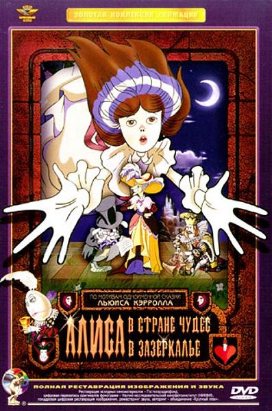Алиса в стране чудес. Алиса в зазеркалье (полная реставрация звука и изображения)Мультфильмы Алиса в Стране Чудес и Алиса в Зазеркалье по мотивам сказки Льюиса Кэрролла в одном сборнике.<br>