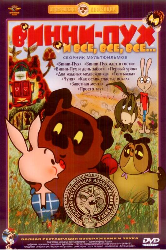 Винни-Пух и все, все, все... Сборник мультфильмов (полная реставрация звука и изображения)