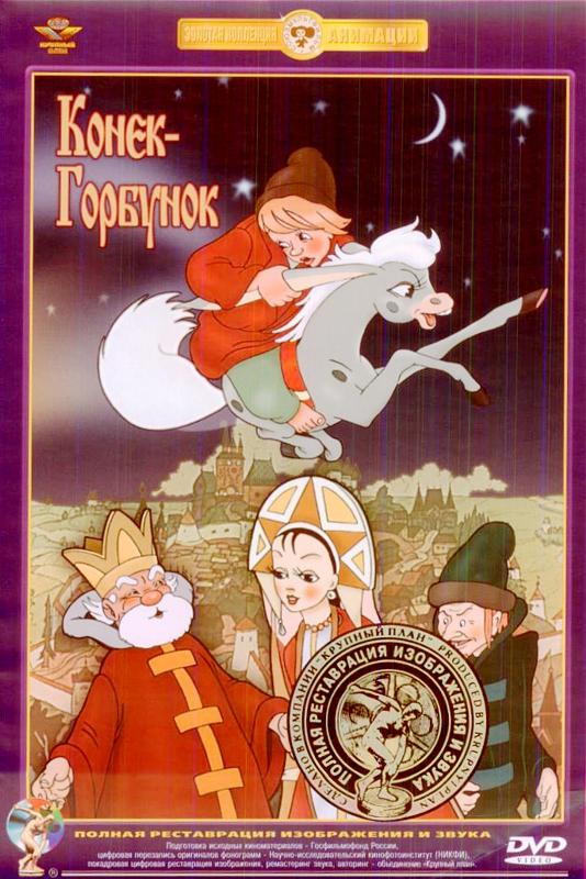 Конек-Горбунок (DVD) (полная реставрация звука и изображения)Представляем вашему вниманию мультфильм Конек-Горбунок, который является экранизацией знаменитой сказки Петра Ершова.<br>