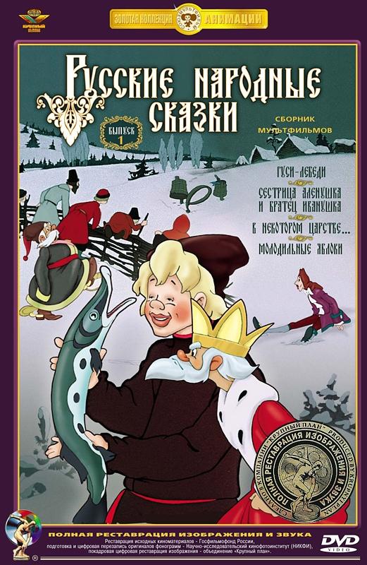 Русские народные сказки. Сборник мультфильмов. Выпуск1 (полная реставрация звука и изображения)