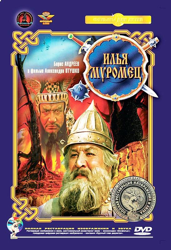 Илья Муромец (полная реставрация звука и изображения) жестокий романс dvd полная реставрация звука и изображения