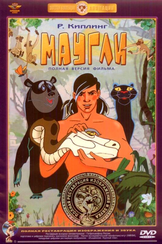 Маугли (DVD) (полная реставрация звука и изображения) фильмы ролана быкова 5 dvd полная реставрация звука и изображения
